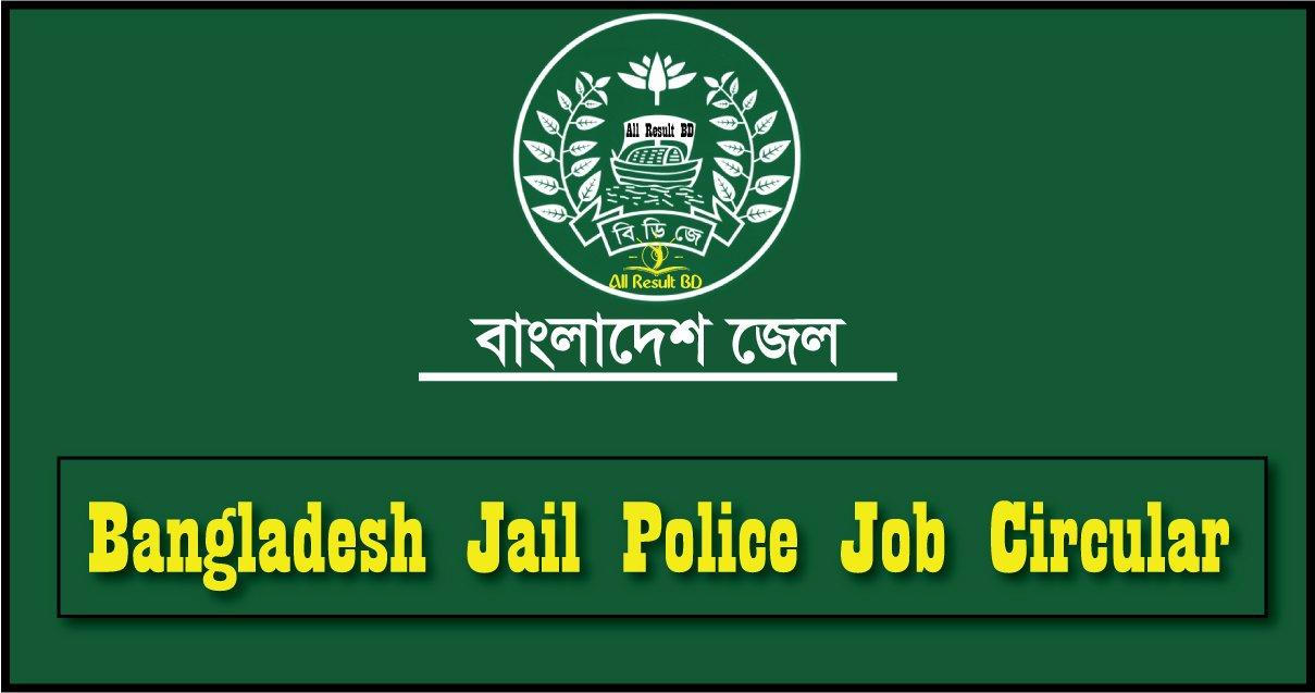 Bangladesh Jail Police Job Circular 2017 Prison.Gov.Bd