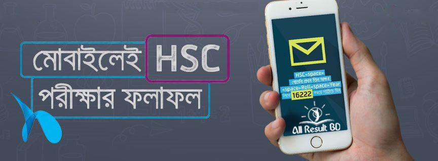 How To Get HSC Result 2017 Using Mobile SMS?