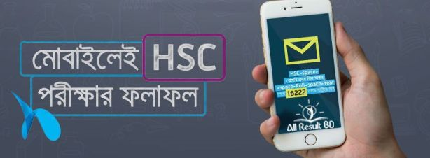 HSC Result 2017 using Mobile SMS