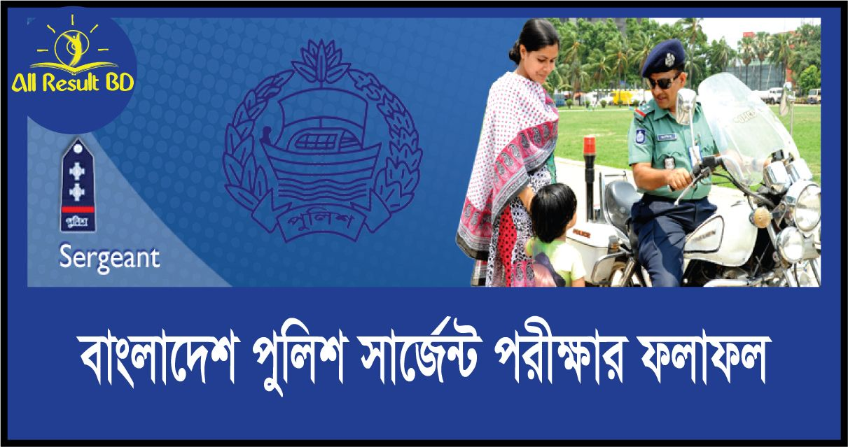 BD Police Sergeant Recruitment Written Result www.police.gov.bd