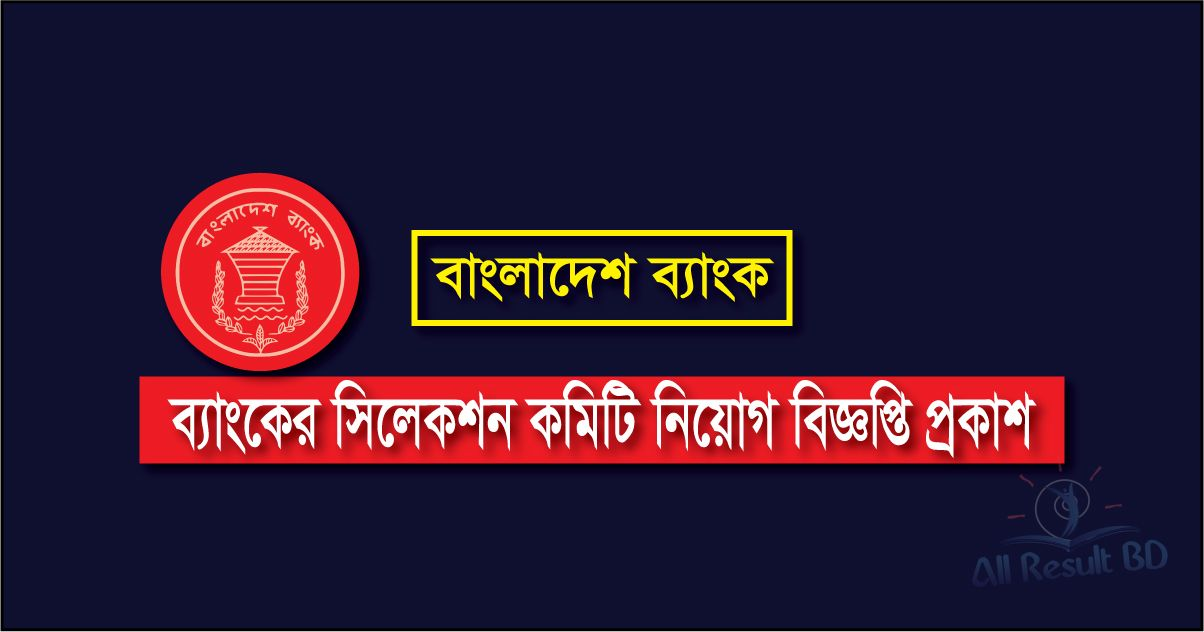 Bankers Selection Committee Job Circular 2017 BSCS eRecruitment.bb.org.bd