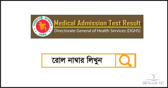 MBBS Admission Result 2017