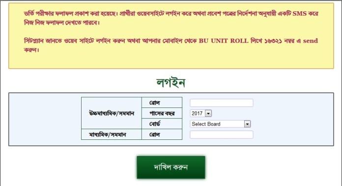 Barisal University Result