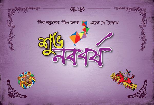 Boishakh card