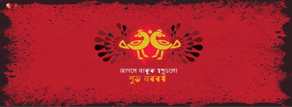 Pohela Boishakh FB Cover