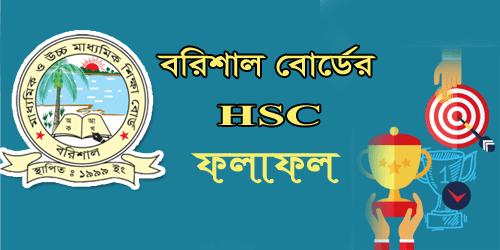 HSC Result 2019 Barisal Board