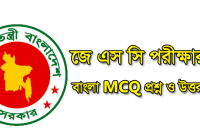 JSC Bangla MCQ Question 2019