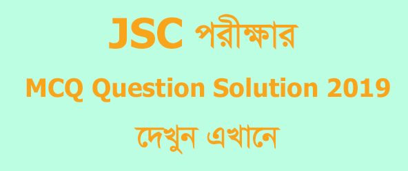 JSC ICT MCQ Solution 2019