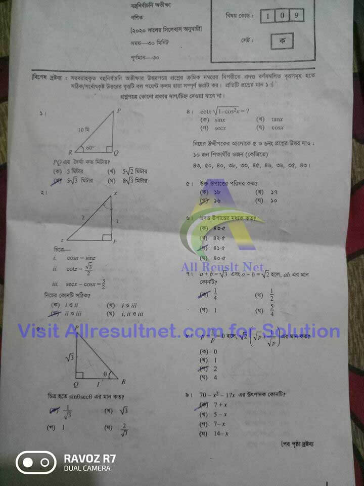 SSC MCQ Solution of Chittagong board 2020