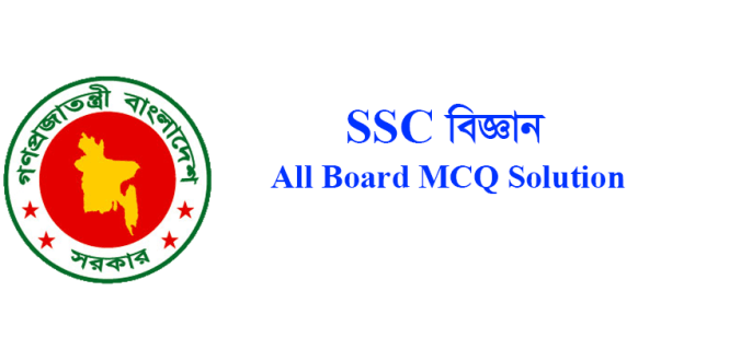 SSC Science MCQ Answer