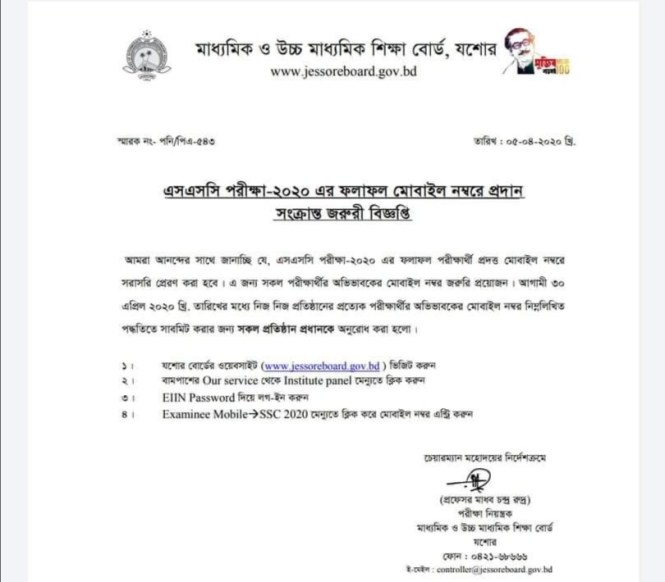 SSC Result 2020 Notice