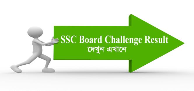 SSC Board Challenge Result 2020 Published