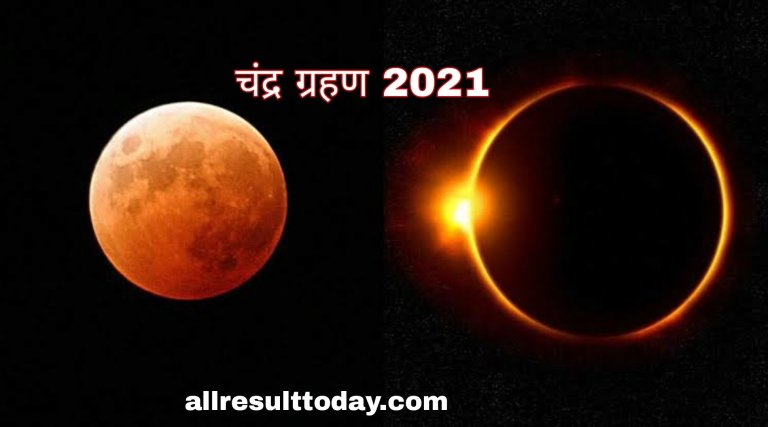 Chandra Grahan 2021