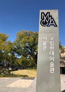 Where to see art in South Korea