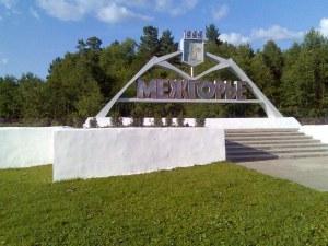 Mezghorye, Russia