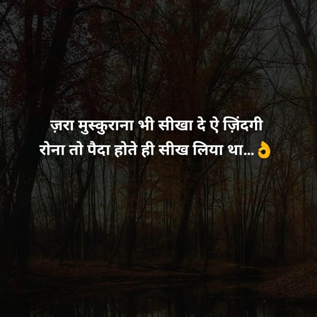 Whatsapp Profile Pic Life In Hindi Shayari - Drawing Apem