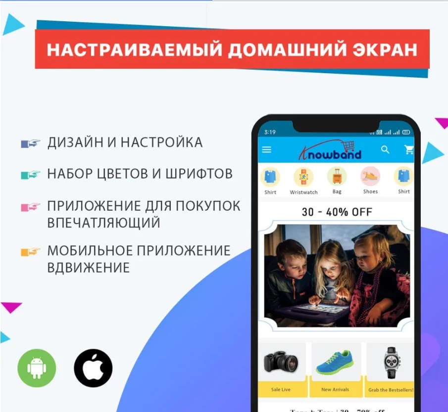 You are currently viewing Knowband Module 2.2.2 – Android and iOS Mobile App Builder
