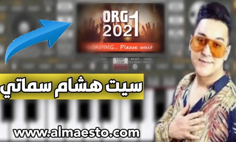 تحميل سيت هشام سماتي للاورج 2020