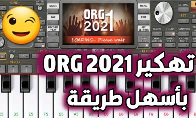 تفعيل اورج 2021