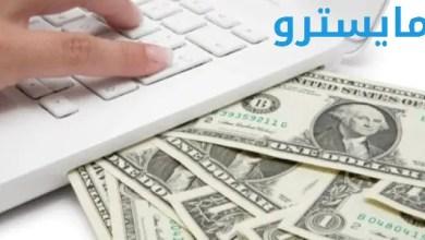 الربح من الانترنت في سوريا