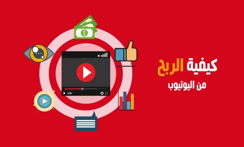 الربح من اليوتيوب في سوريا
