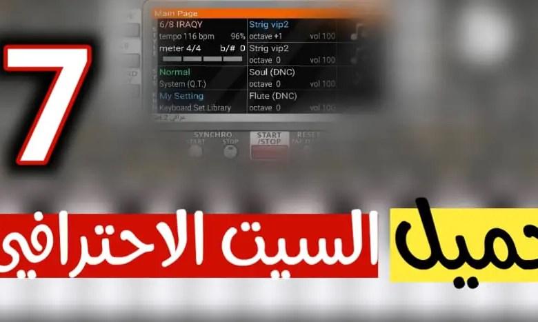 تحميل السيت الأحترافي الجزء السابع