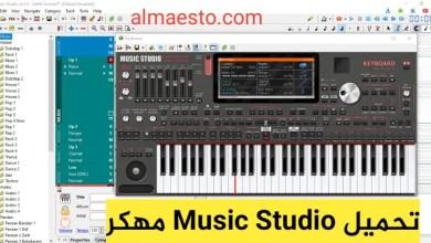 تحميل برنامج Music studio مهكر