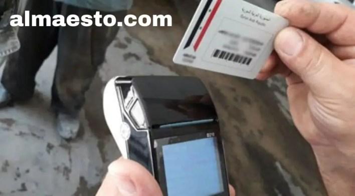 تعديل بيانات البطاقة الذكية
