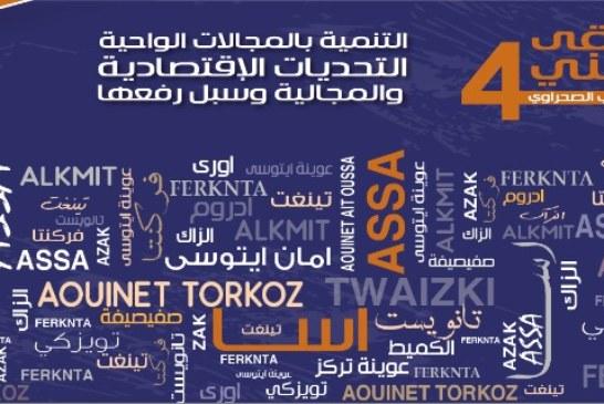 أسا تحتضن فعاليات الملتقى الوطني الرابع حول الواحات