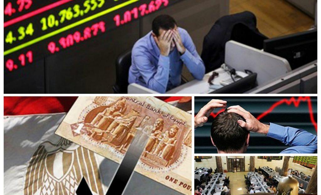 البورصة- المصرية- تتراجع