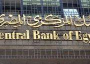 البنك المركزي يعلن سداد 13.4 مليار دولار من أقساط وفوائد الدين الخارجي