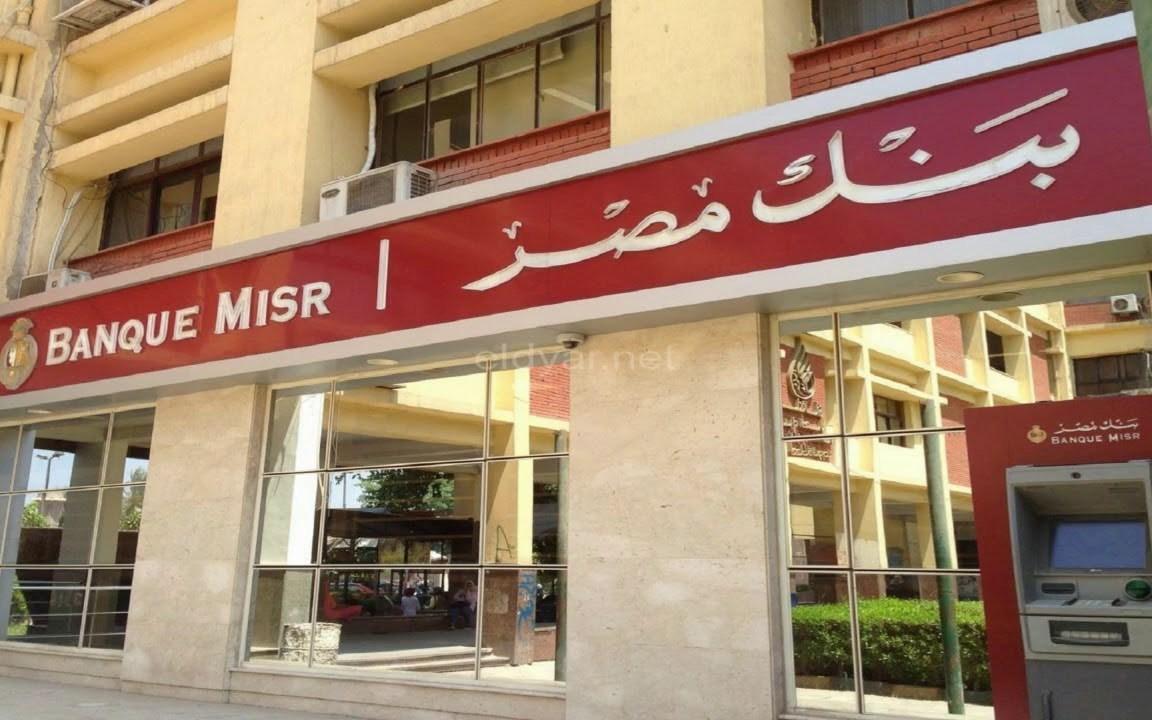 بنك مصر يطلق خدمة الإنترنت والموبايل البنكي بأحدث إصداراتهم