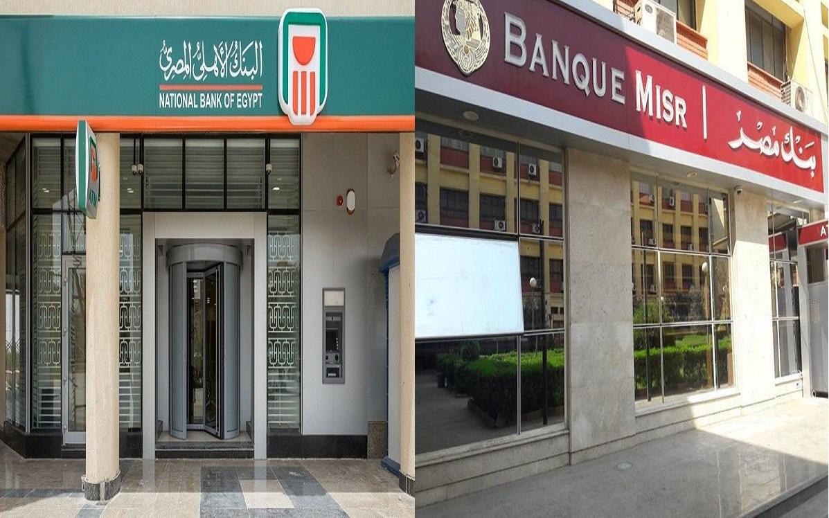 البنك الأهلى ومصر يقرران تثبيت الفائدة على الأوعية الادخارية