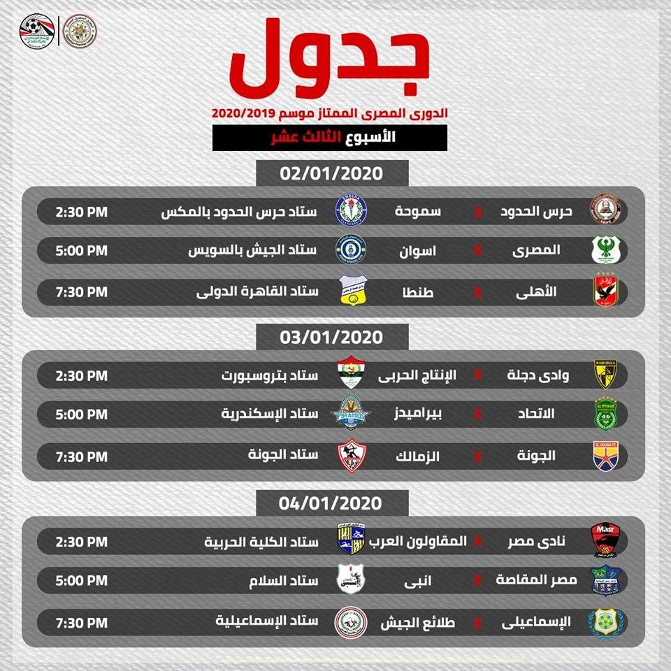 تعرف على جدول مباريات الدور الأول للدوري المصري الممتاز جريدة المال