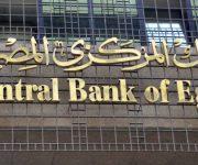 البنك المركزي يعلن ارتفاع احتياطي النقد الأجنبي إلى 45.51 مليار دولار