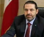 سعد الحريري: تخفيض رواتب الوزراء في لبنان بنسبة 50%