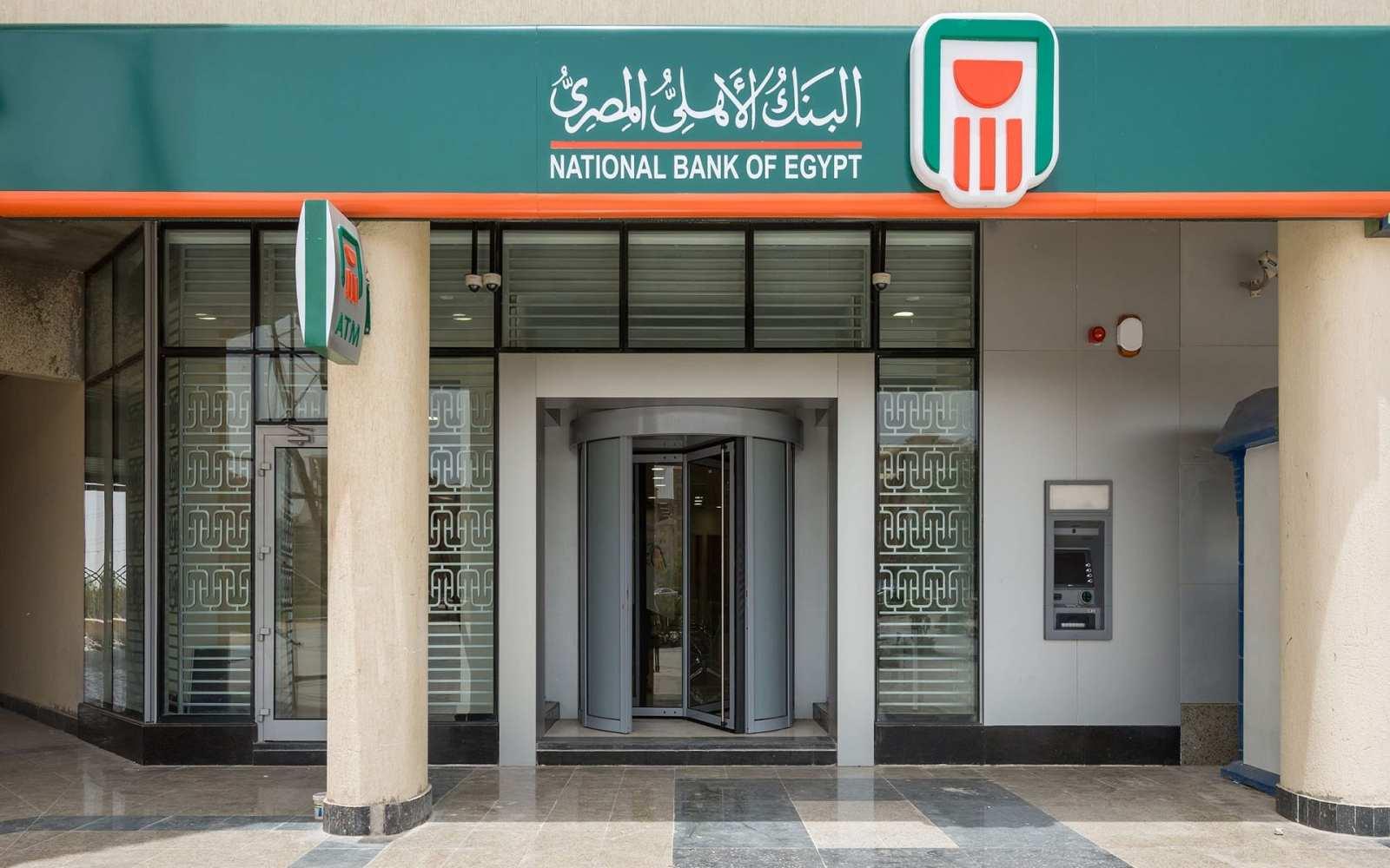 البنك الأهلي يستهدف الوصول إلي 25 فرعا إلكترونيا بنهاية العام