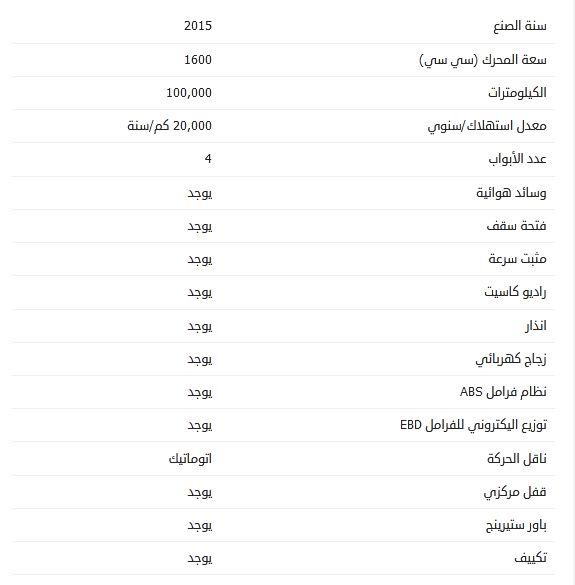 أسعار مازدا 3 مستعملة 2015