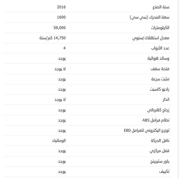 سعر سوبارو XV مستعملة 2016