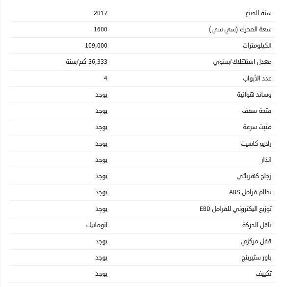 أسعار كيا كارنز مستعملة 2017