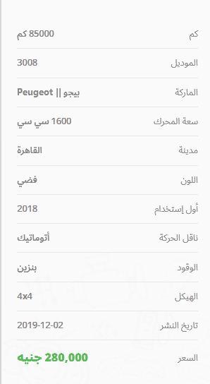 أسعار بيجو 3008 موديل 2018