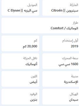 سعر سيتروين سي اليزيه المستعملة