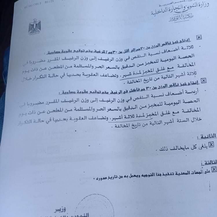 وزارة التموين تخفض رغيف العيش المدعم
