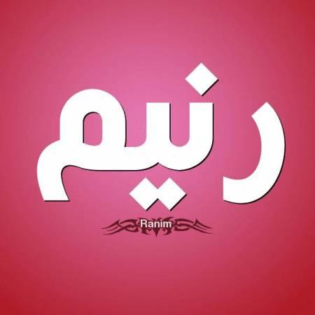 معنى اسم رنيم وصفات من تحمله موقع معلومات