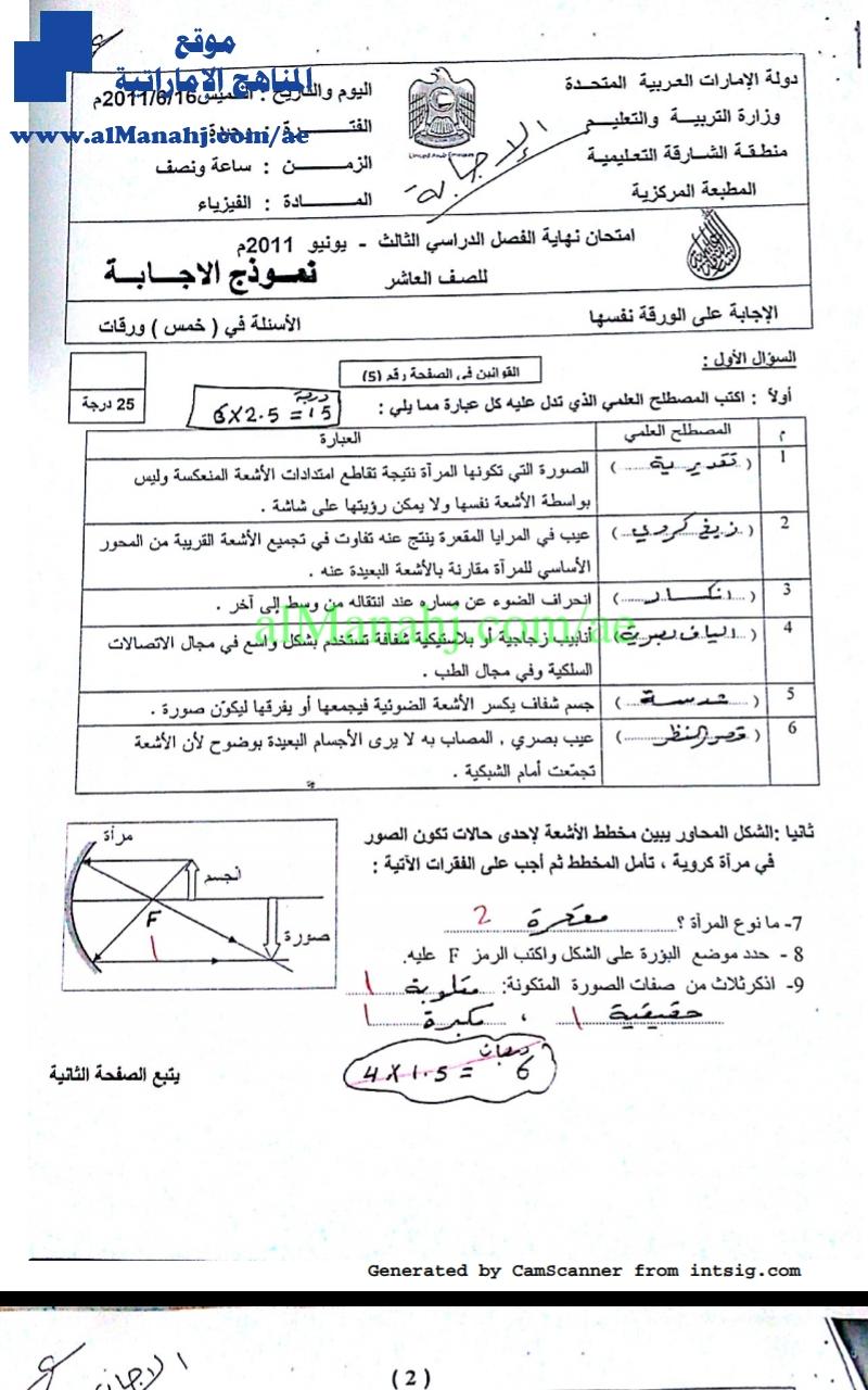 امتحان نهاية الفصل الدراسي3للعام2011 الصف العاشر العام