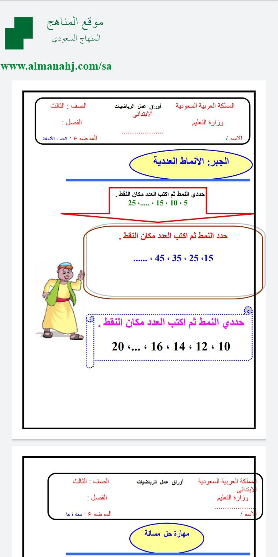 اوراق عمل رياضيات للصف الثالث الفصل الثاني