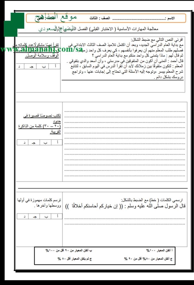 معالجة المهارات الأساسية اختبار قبلي الصف الثالث لغة عربية