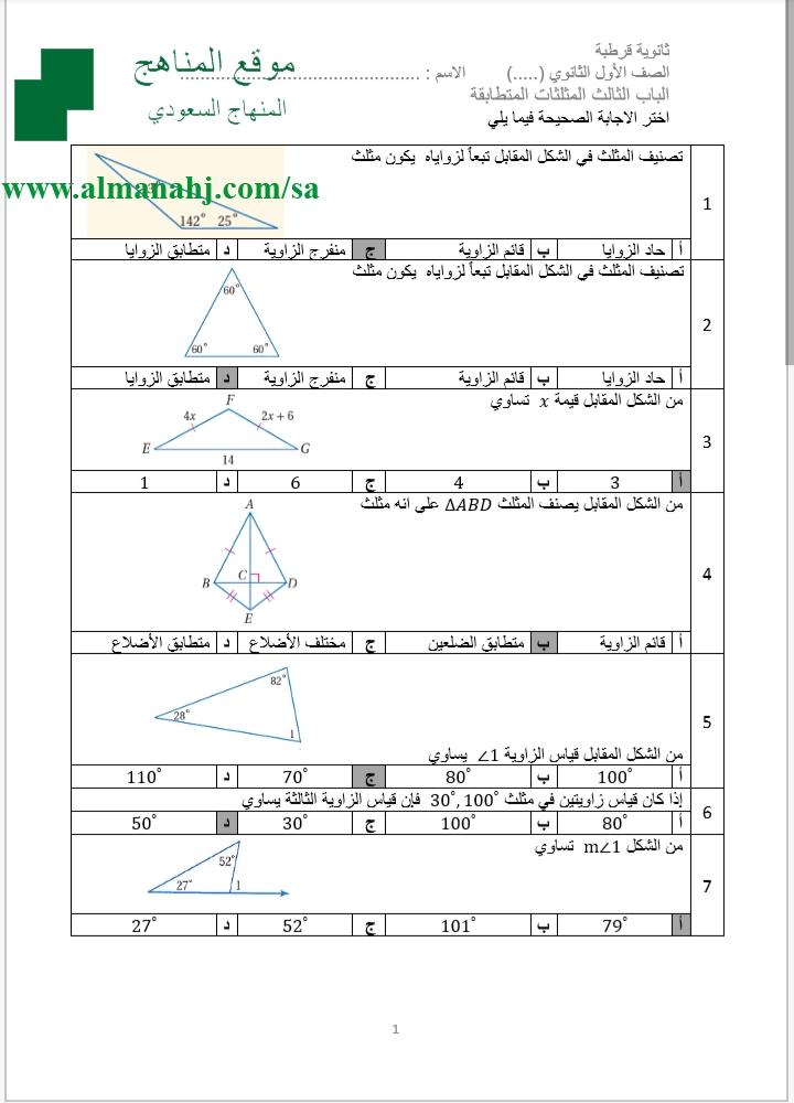 اوراق عمل رياضيات اول ثانوي محلوله