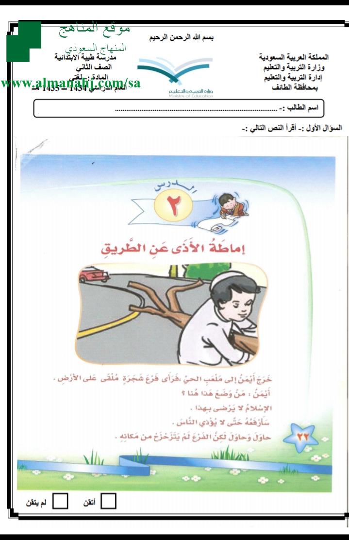 إماطة الأذى عن الطريق عين2021 إماطة الأذى عن الطريق لغتي الفصل الثاني ثاني ابتدائي المنهج السعودي