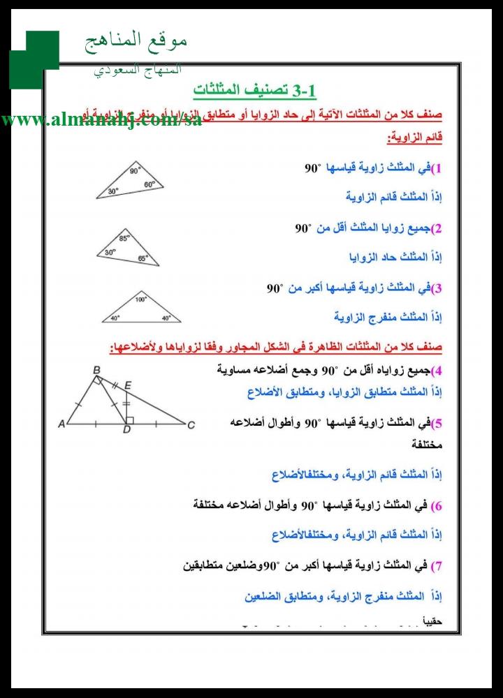 بحث عن المثلثات المتطابقة